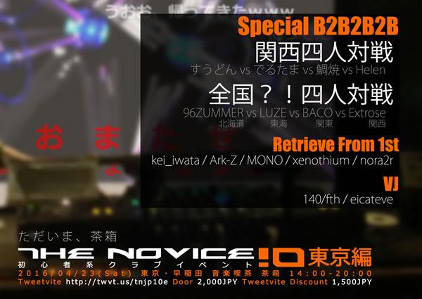 The Novice 10 東京編